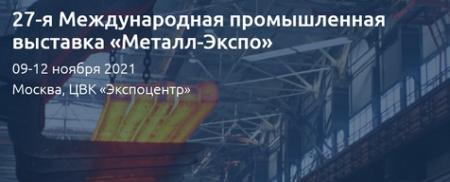 Выставка Металл Экспо 2021