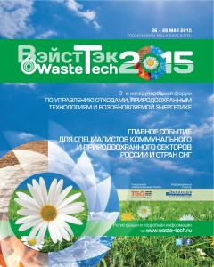 """Оборудование для утилизации отходов на выставке """"ВэйстТек - 2015"""""""