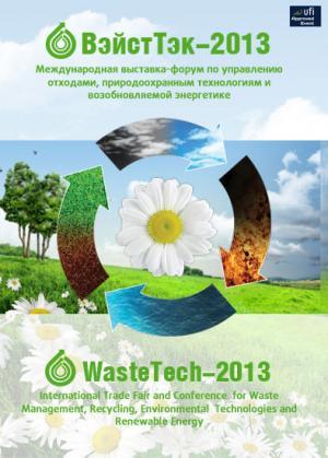 """Оборудование для утилизации отходов на выставке """"ВэйстТек - 2013"""""""
