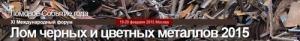Компания «Сильные машины» станет участником XI Международного форума  «Лом черных и цветных металлов-2015»