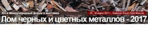 """""""Сильные машины"""" на форуме черных и цветных металлов 2017"""