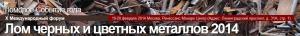 Компания «Сильные машины» станет участником X Международного форума  «Лом черных и цветных металлов-2014»
